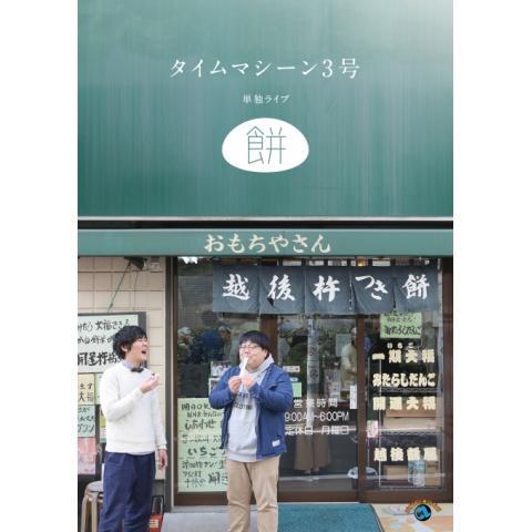 タイムマシーン3号 単独ライブ「餅」
