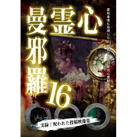 心霊曼邪羅16~実録! 呪われた投稿映像集~