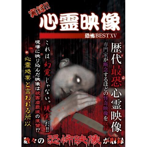 実録!!心霊映像恐怖BEST XV