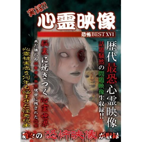 実録!!心霊映像恐怖BEST XVI