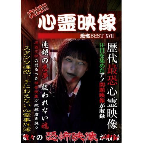実録!!心霊映像恐怖BEST XVII