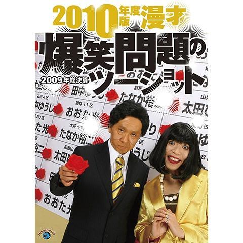 2010年度版 漫才 爆笑問題のツーショット~2009年総決算~