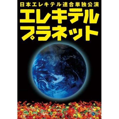 日本エレキテル連合単独公演「エレキテルプラネット」