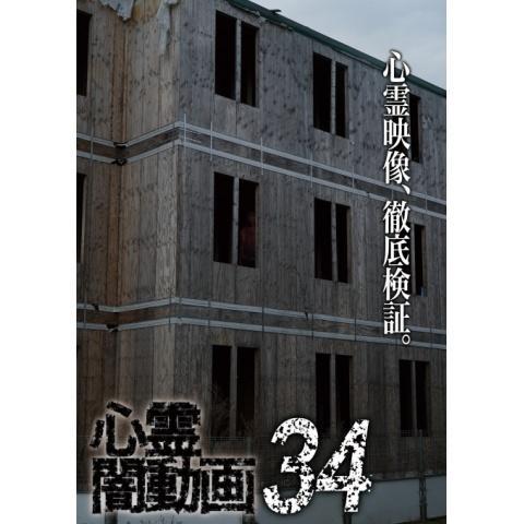心霊闇動画34