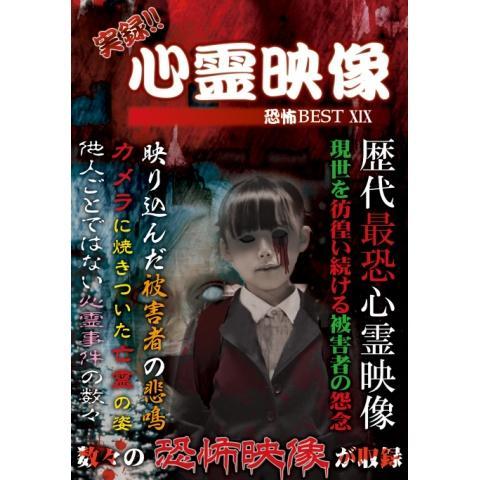 実録!!心霊映像恐怖BEST XIX