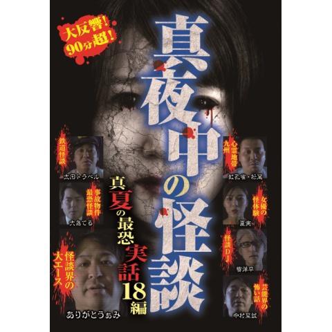 真夜中の怪談 真夏の最恐実話 18編