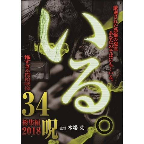 いる。 総集編2018 怖すぎる投稿映像34呪