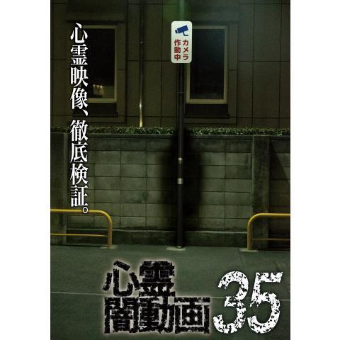 心霊闇動画35