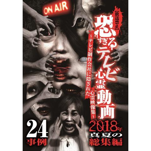 【放送禁止】恐すぎるテレビ心霊動画 2018年真夏の総集編 24事例