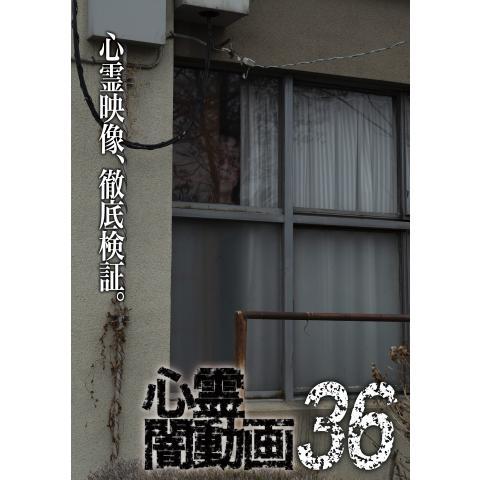 心霊闇動画36