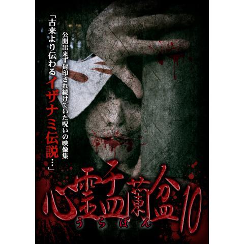 心霊盂蘭盆10