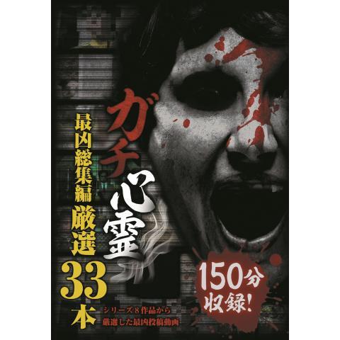 ガチ心霊 最凶総集編 厳選33本