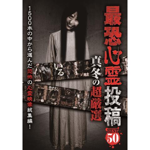 最恐心霊投稿Best50 真冬の超厳選
