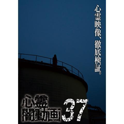 心霊闇動画37
