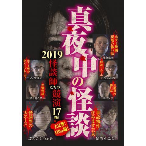 真夜中の怪談 2019 怪談師たちの競演 17編