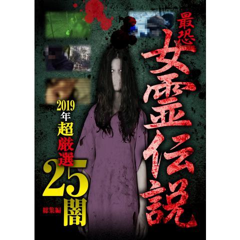 最恐!!女霊伝説 2019年 超厳選25 闇