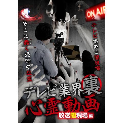 テレビ業界裏心霊動画 放送闇現場編