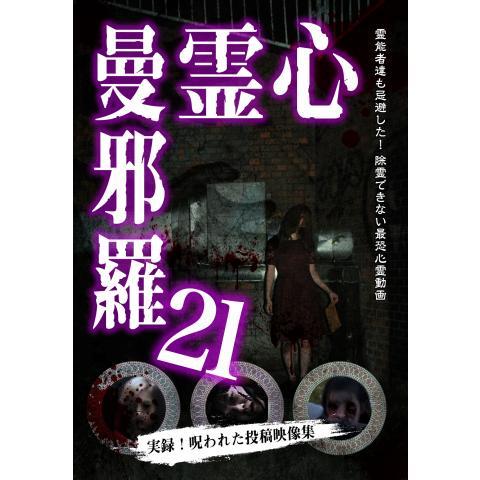 心霊曼邪羅21