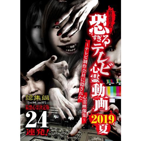 【放送禁止】恐すぎるテレビ心霊動画 2019夏 最恐心霊決定版 24連発