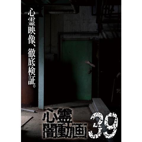 心霊闇動画39