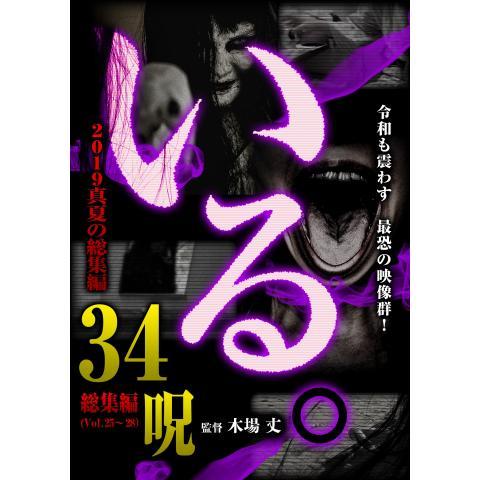「いる。」2019真夏の総集編 34呪