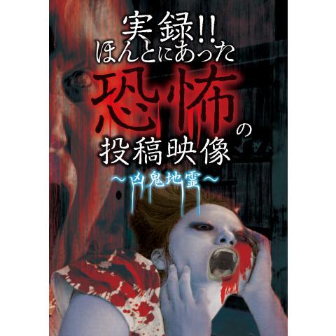 実録!!ほんとにあった恐怖の投稿映像 ~凶鬼地霊~