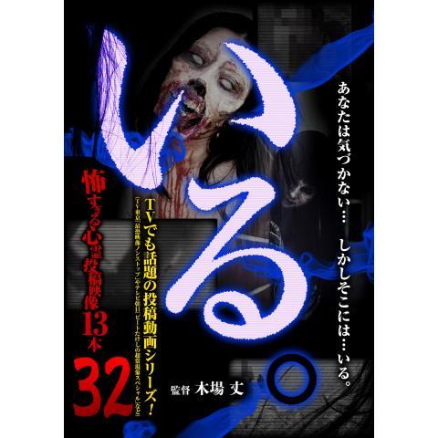 「いる。」~怖すぎる投稿映像13本~ Vol.32