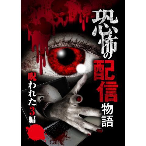 恐怖の配信物語~呪われた3編~