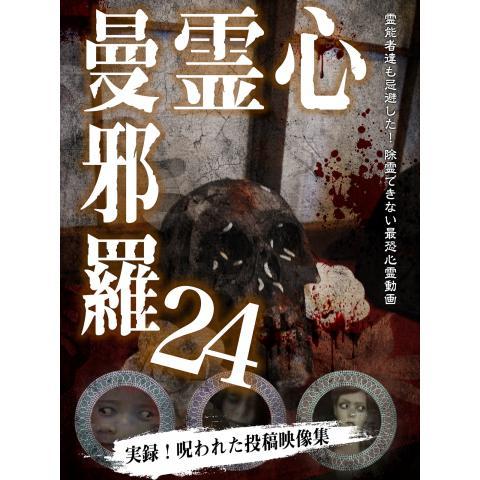 心霊曼邪羅24