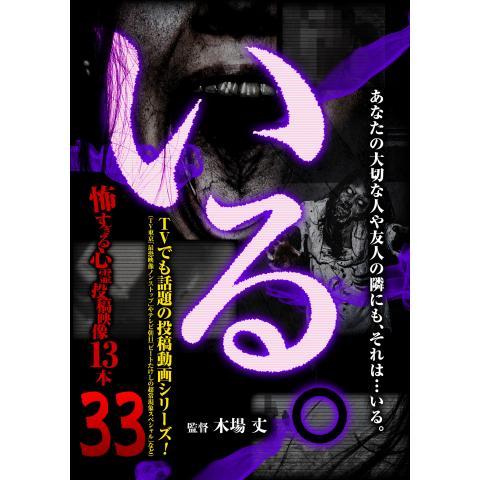 「いる。」~怖すぎる投稿映像13本~Vol.33
