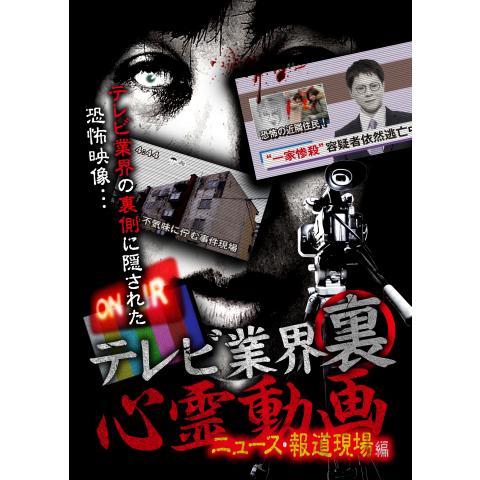 テレビ業界裏心霊動画 ニュース・報道現場編