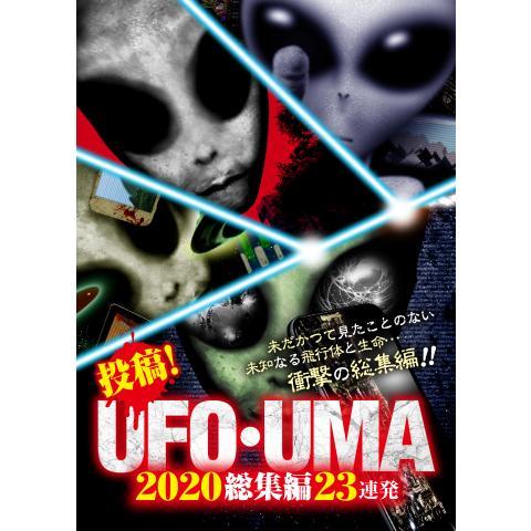 投稿!UFO・UMA 2020総集編 23連発