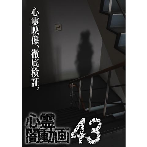心霊闇動画43
