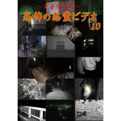 ~完全保存版~恐怖の怨霊ビデオ10