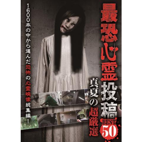 最恐心霊投稿Best50 真夏の超厳選