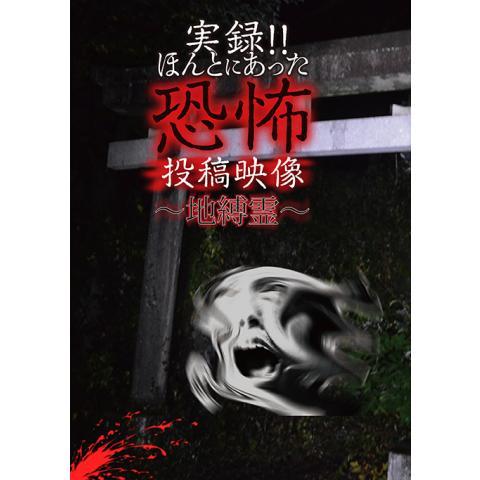 実録!!ほんとにあった恐怖の投稿映像~地縛霊~