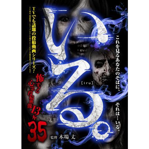 「いる。」~怖すぎる投稿映像13本~Vol.35