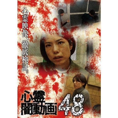 心霊闇動画48