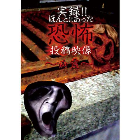 実録!!ほんとにあった恐怖の投稿映像~凶霊~