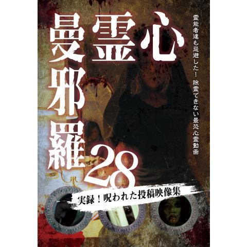 心霊曼邪羅28