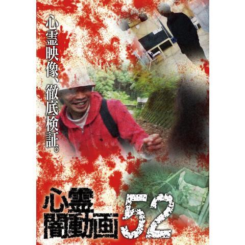 心霊闇動画52