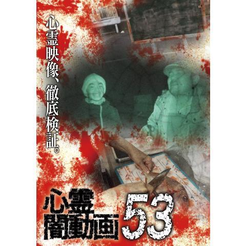 心霊闇動画53