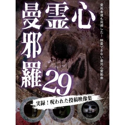 心霊曼邪羅29