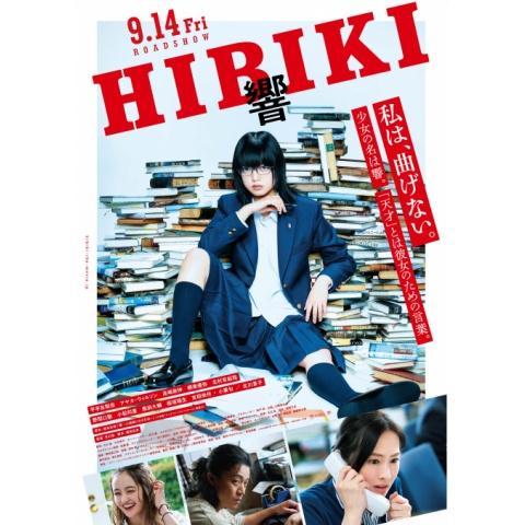 「響 -HIBIKI-」予告編