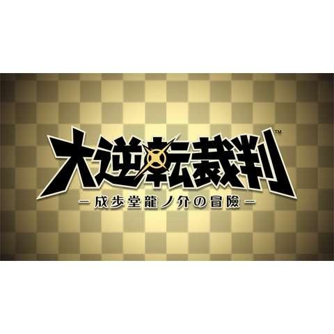 『大逆転裁判 ‐成歩堂龍ノ介の冒險‐』PV