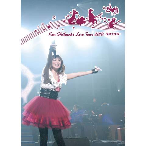 柴咲コウ Kou Shibasaki Live Tour 2010 ~ラブ☆パラ~