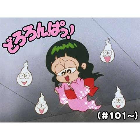 どろろんぱっ(#101~#114)