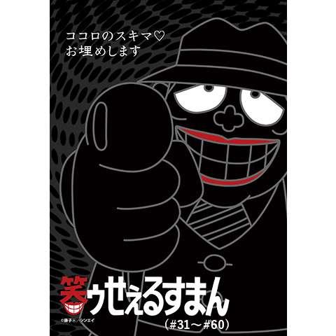 笑ゥせぇるすまん(89~93年)【デジタルリマスター版】(#31~#60)