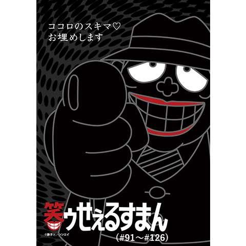 笑ゥせぇるすまん(89~93年)【デジタルリマスター版】(#91~#126)