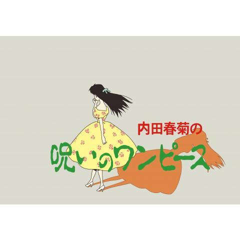 呪いのワンピース【デジタルリマスター版】